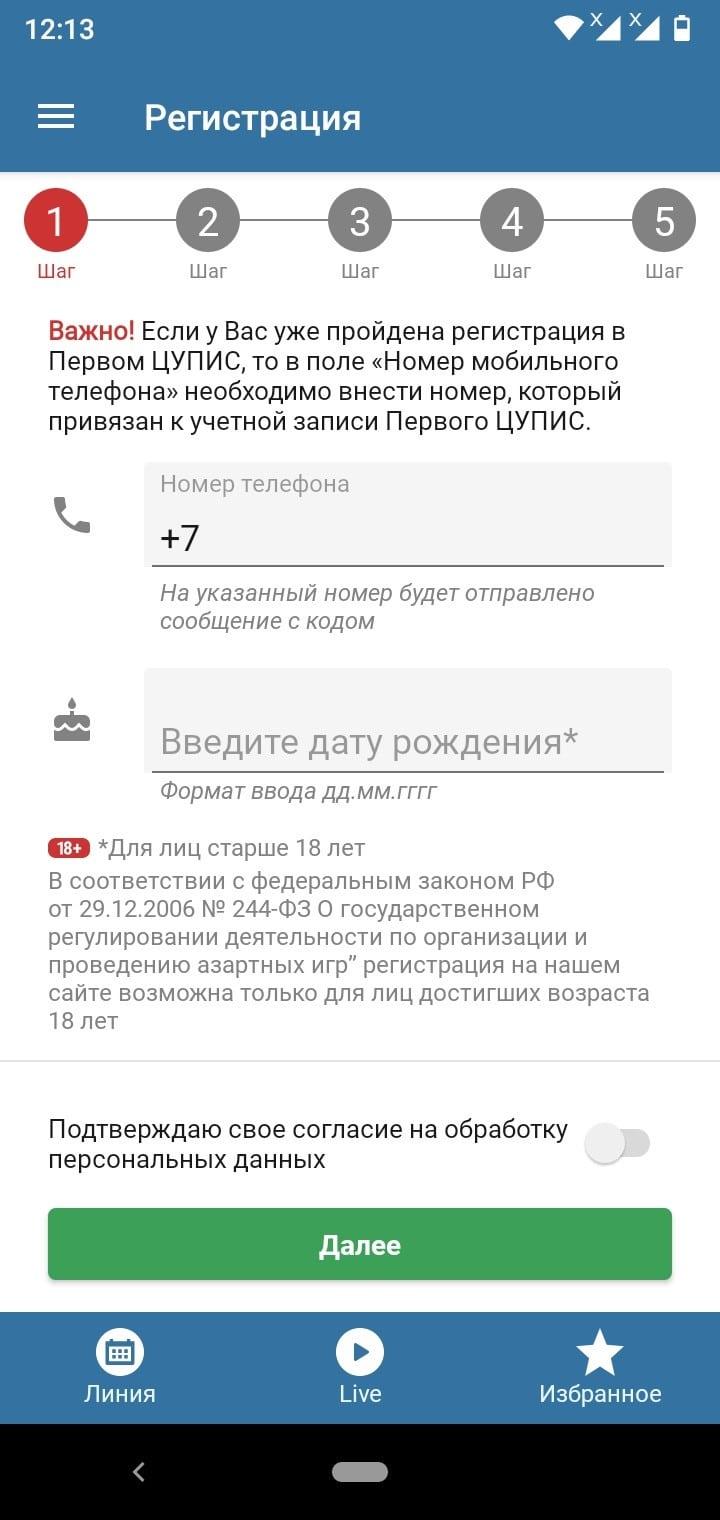 Бетсити приложение на Андроид (Android)