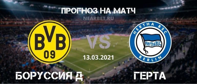 Боруссия Д – Герта: прогноз и ставка на матч