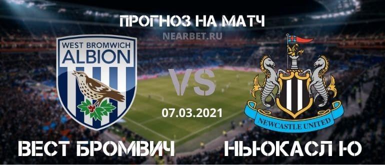 Вест Бромвич – Ньюкасл Юнайтед: прогноз и ставка на матч