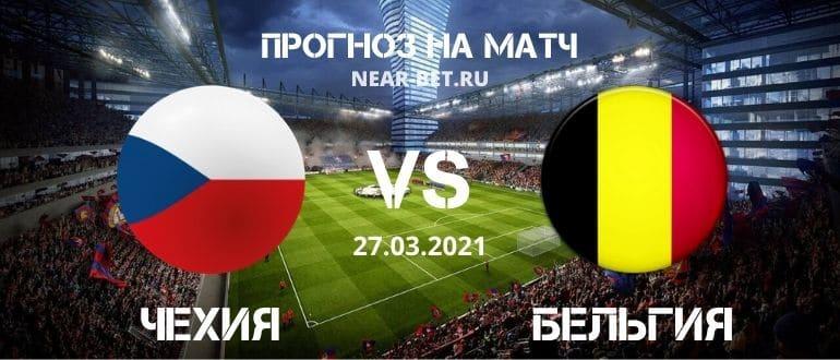 Чехия – Бельгия: прогноз и ставка на матч