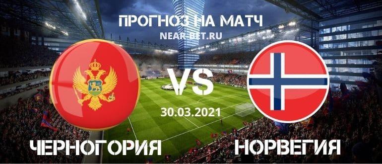 Черногория – Норвегия: прогноз и ставка на матч