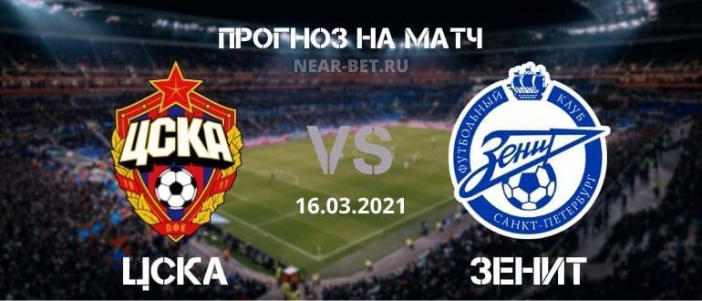 ЦСКА – Зенит: прогноз и ставка на матч