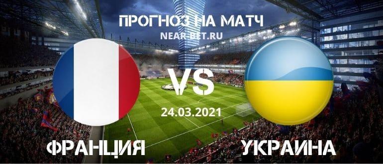 Франция – Украина: прогноз и ставка на матч