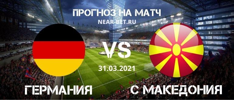Германия – Северная Македония: прогноз и ставка на матч