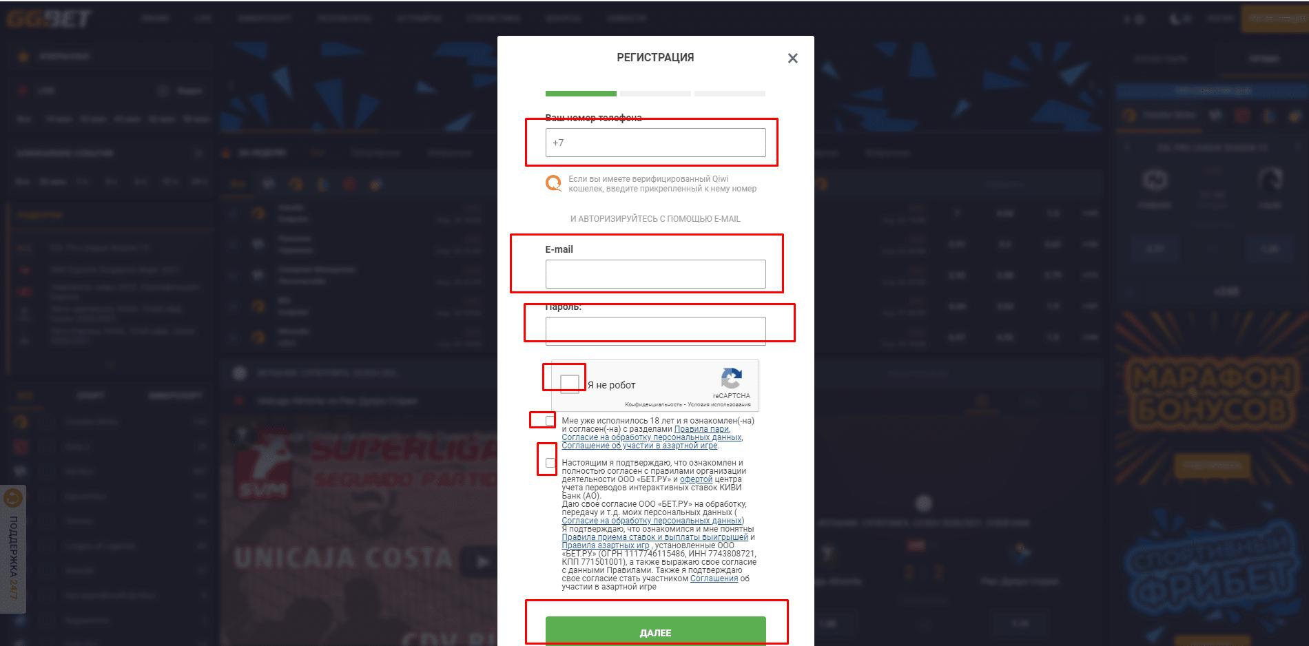 GGbet букмекерская контора официальный сайт обзор