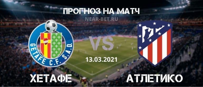 Хетафе – Атлетико: прогноз и ставка на матч