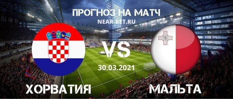 Хорватия – Мальта: прогноз и ставка на матч