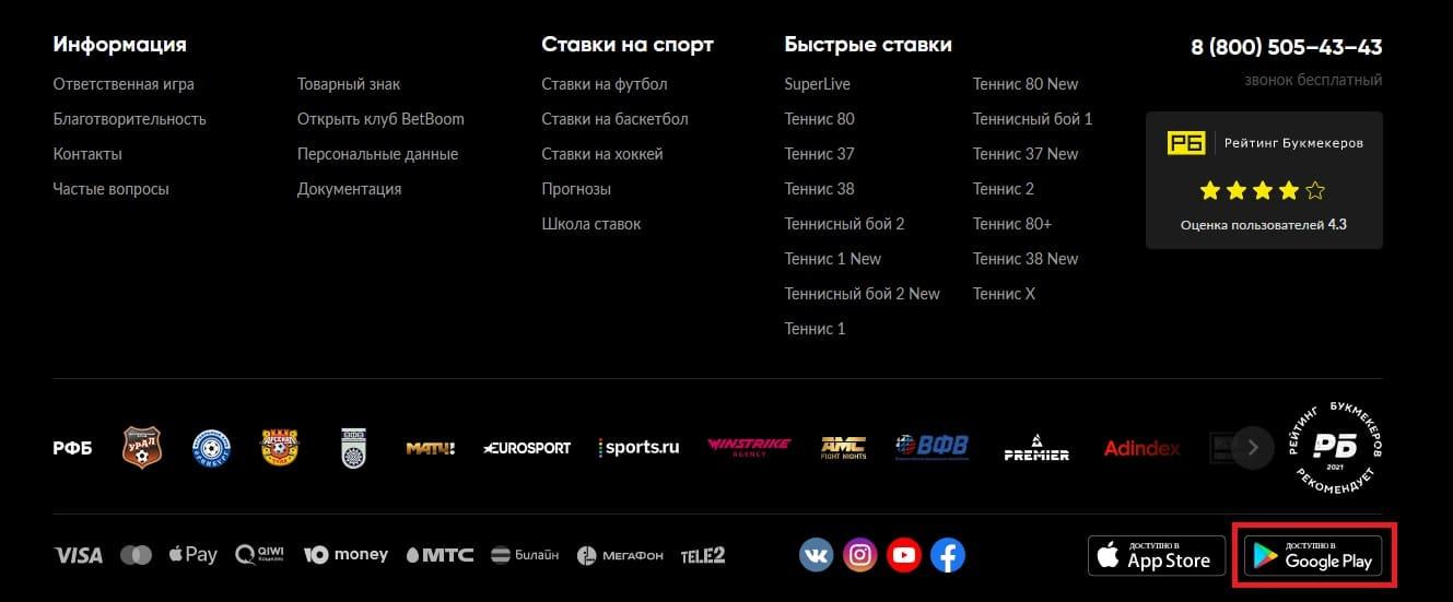 Где скачать приложение BetBoom на Андроид телефон
