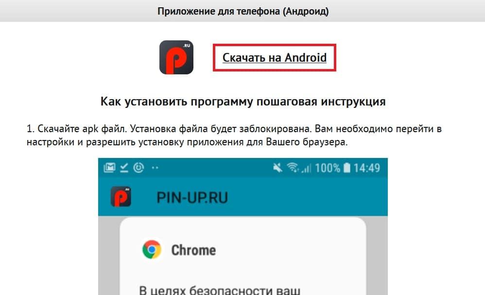 Где скачать приложение Pin Up на Андроид телефон