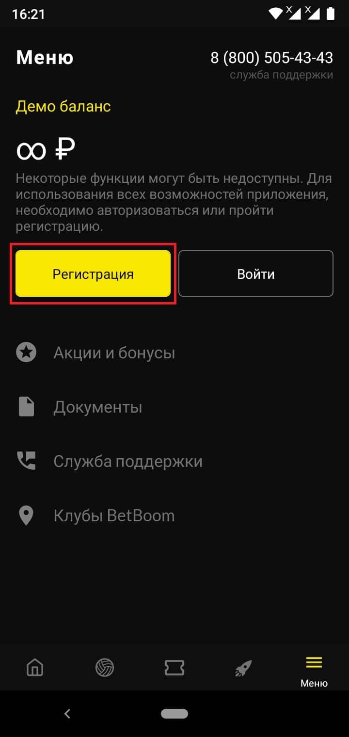 зарегистрироваться в приложении BetBoom под Андроид