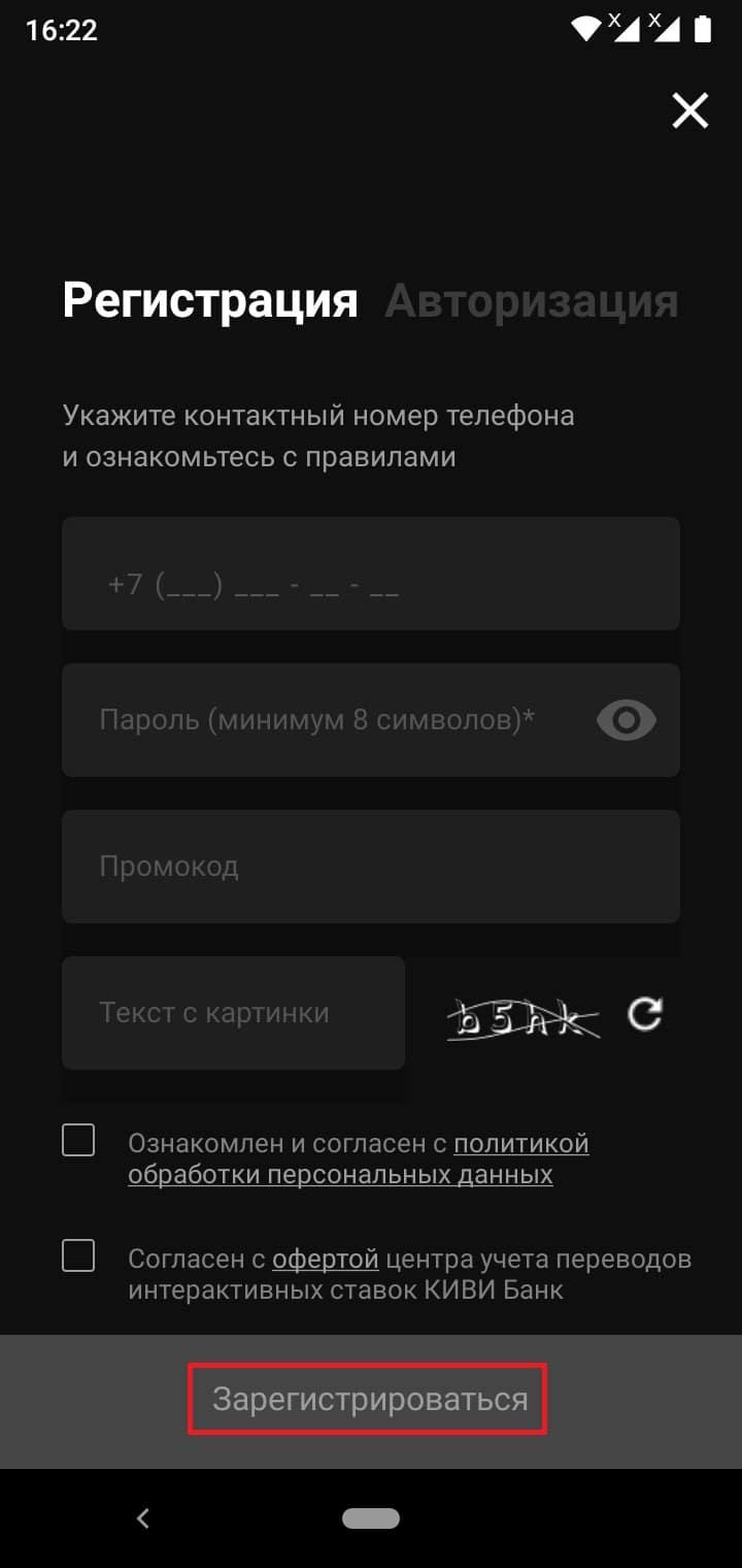 зарегистрироваться в приложении BetBoom