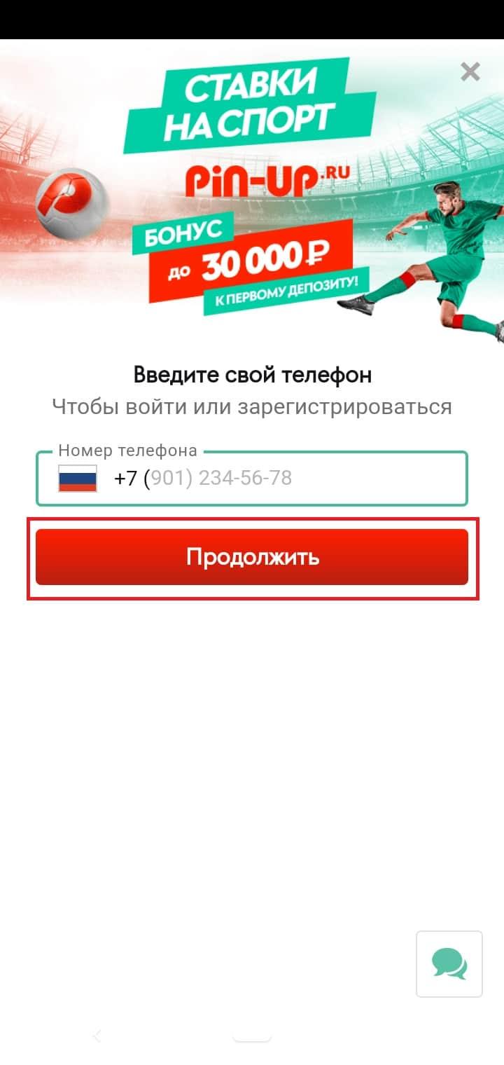 зарегистрироваться в приложении Pin Up под Андроид
