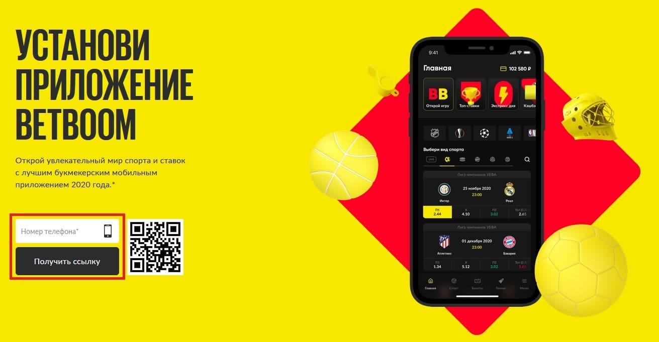 Где скачать приложение BetBoom на Андроид