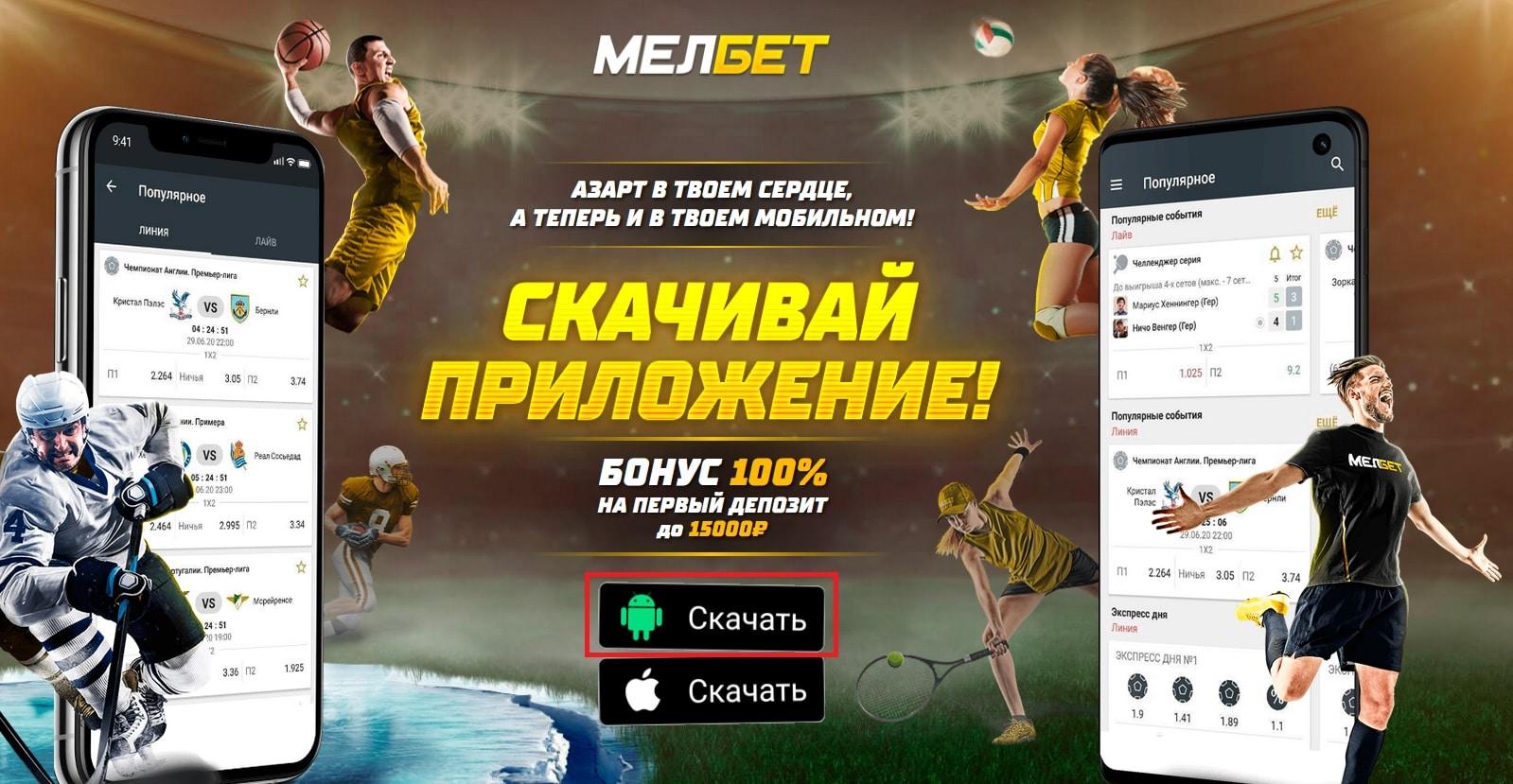 скачать приложение Melbet на Андроид телефон