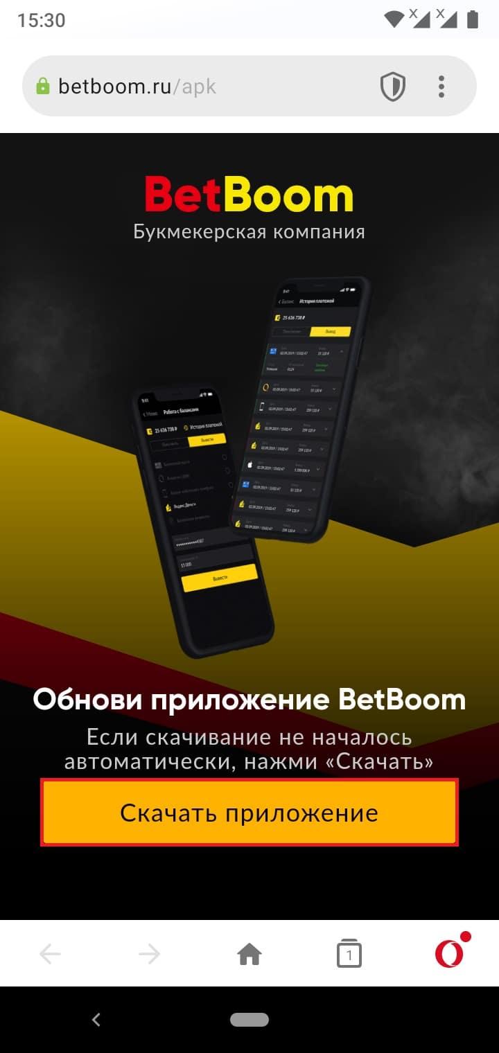 приложение BetBoom на Андроид телефон