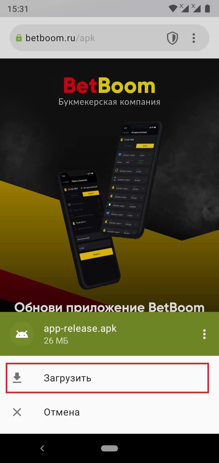 приложение BetBoom на Андроид
