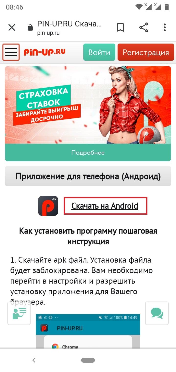 Pin Up на Андроид телефон
