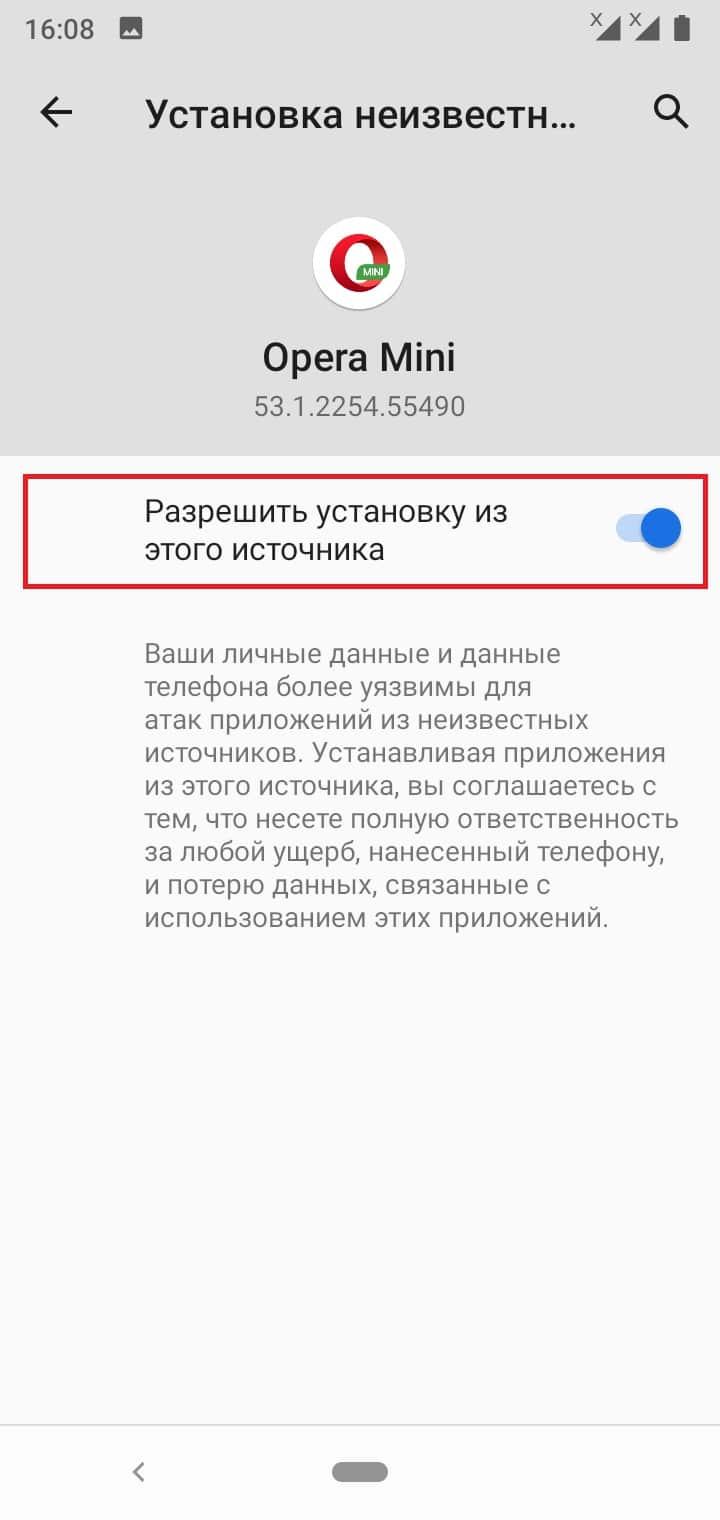 Как бесплатно установить БетБум на Андроид