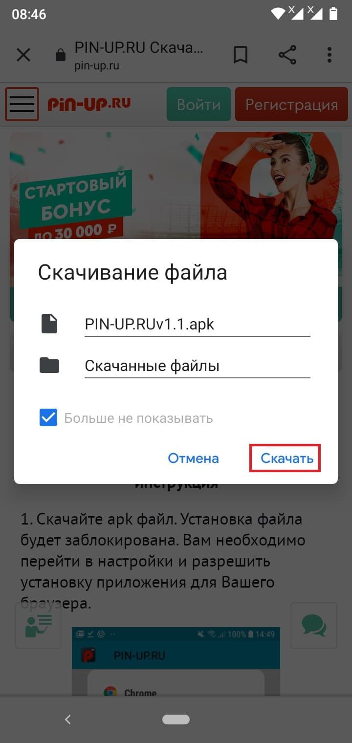 Pin Up Андроид