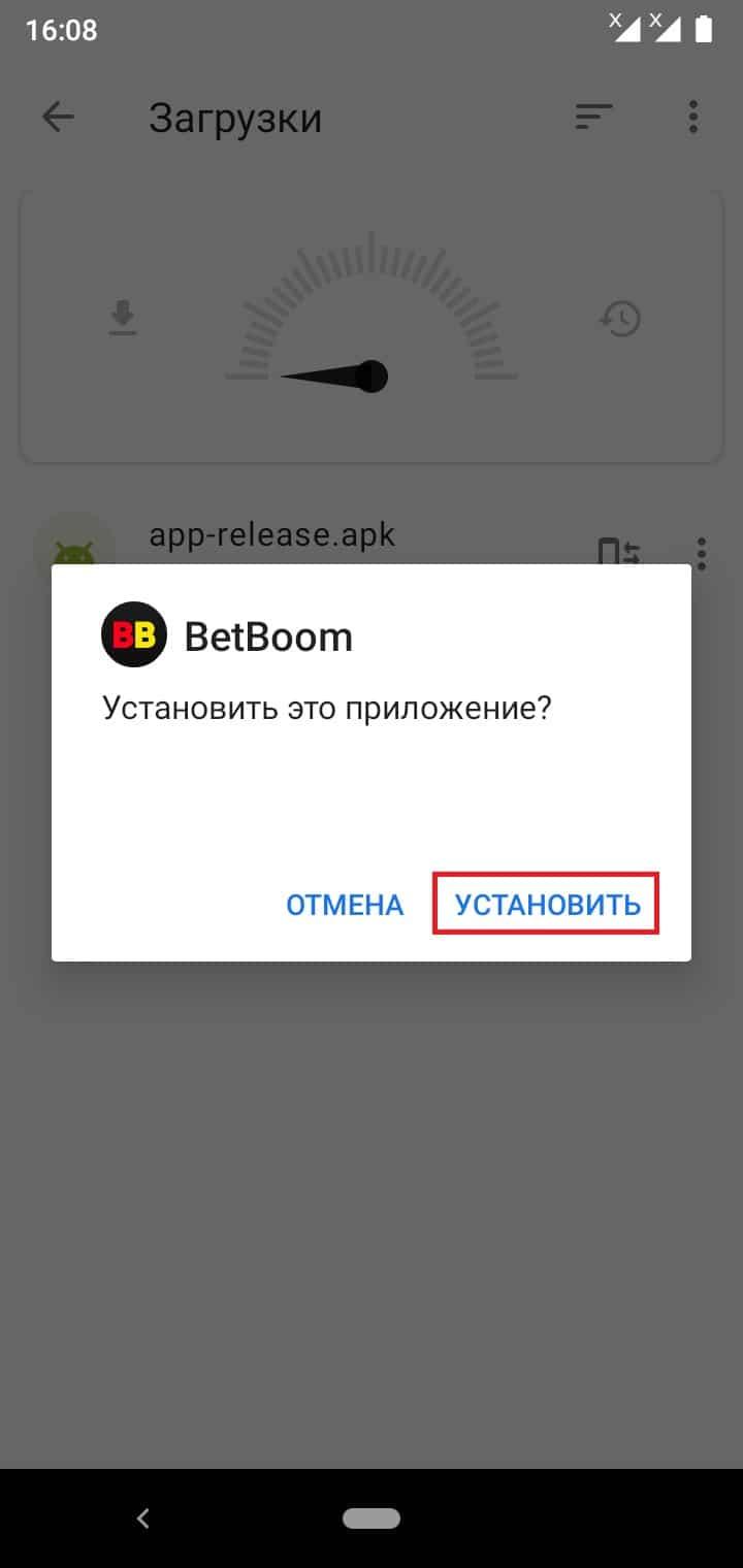 бесплатно установить БетБум на Андроид