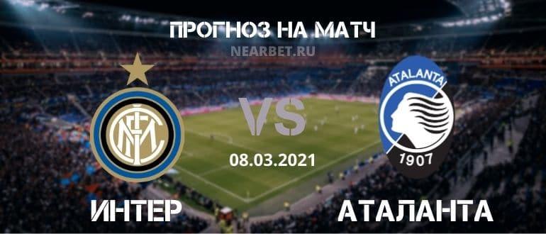 Интер – Аталанта: прогноз и ставка на матч