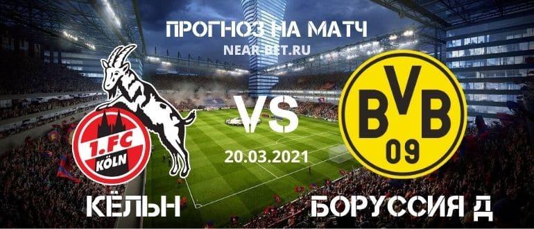 Кёльн – Боруссия Д: прогноз и ставка на матч