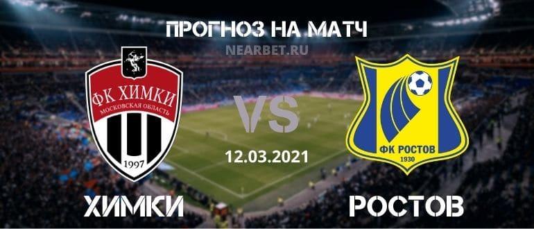 Химки – Ростов: прогноз и ставка на матч