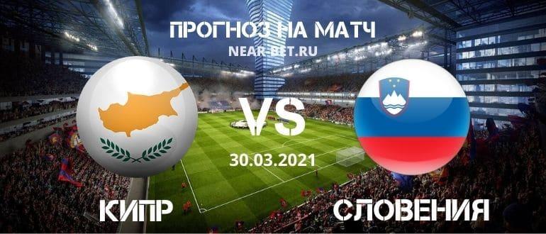 Кипр – Словения: прогноз и ставка на матч