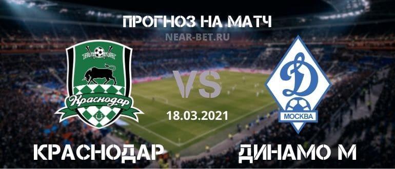 Краснодар – Динамо Москва: прогноз и ставка на матч