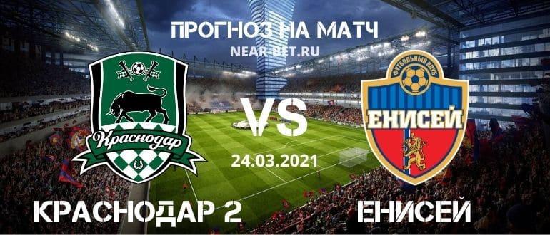 Краснодар 2 – Енисей: прогноз и ставка на матч