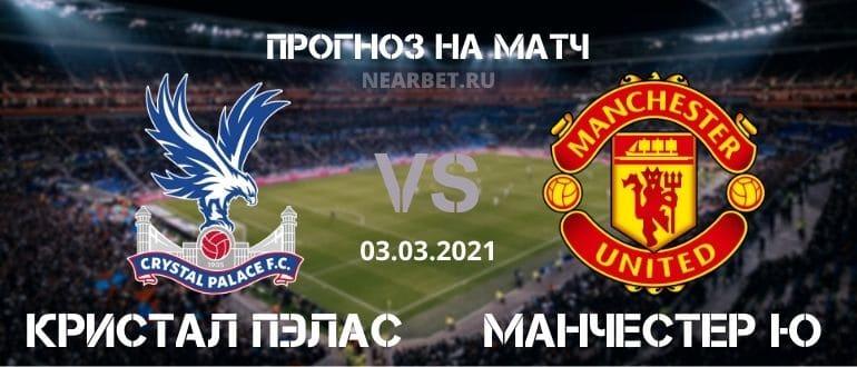 Кристал Пэлас – Манчестер Юнайтед: прогноз и ставка на матч