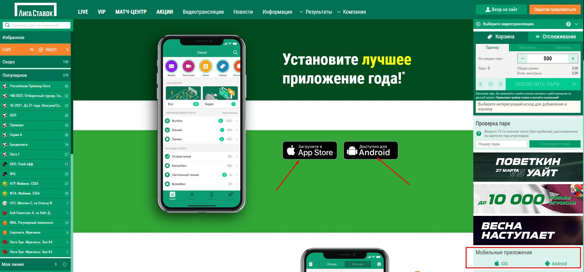 Лига Ставок букмекерская контора официальный сайт обзор