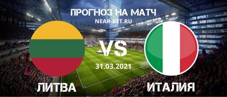 Литва – Италия: прогноз и ставка на матч