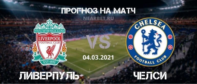 Ливерпуль – Челси: прогноз и ставка на матч