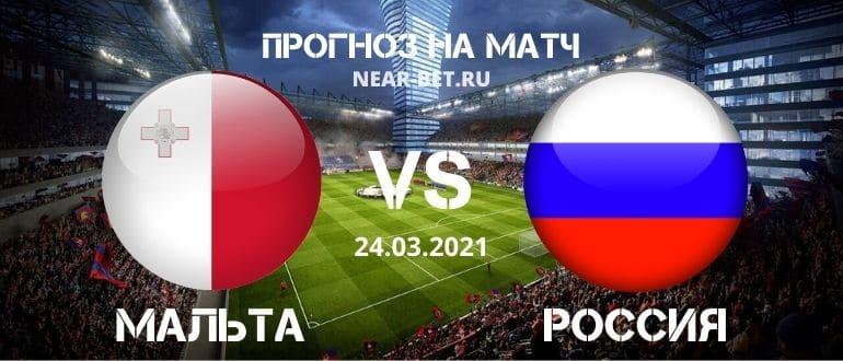 Мальта – Россия: прогноз и ставка на матч
