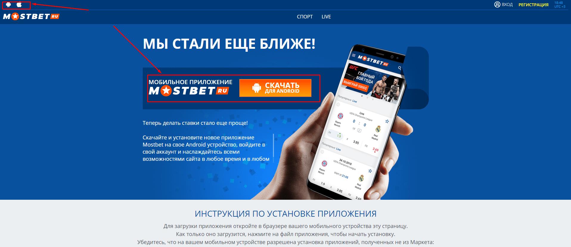 Мостбет букмекерская контора официальный сайт обзор