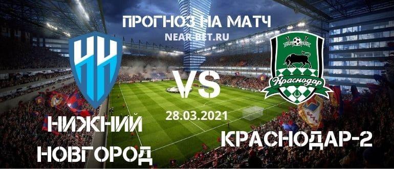 Нижний Новгород – Краснодар 2: прогноз и ставка на матч