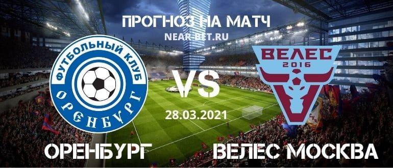 Оренбург – Велес Москва: прогноз и ставка на матч