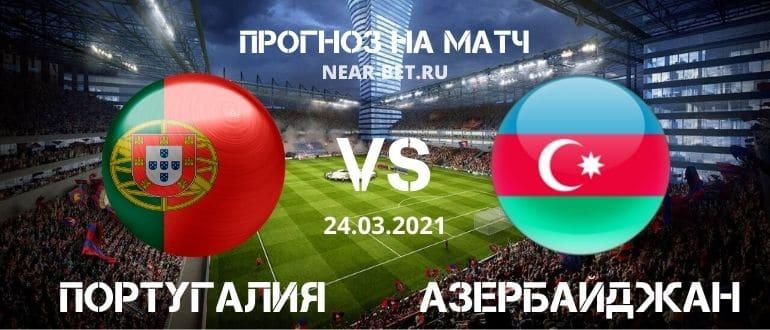 Португалия – Азербайджан: прогноз и ставка на матч