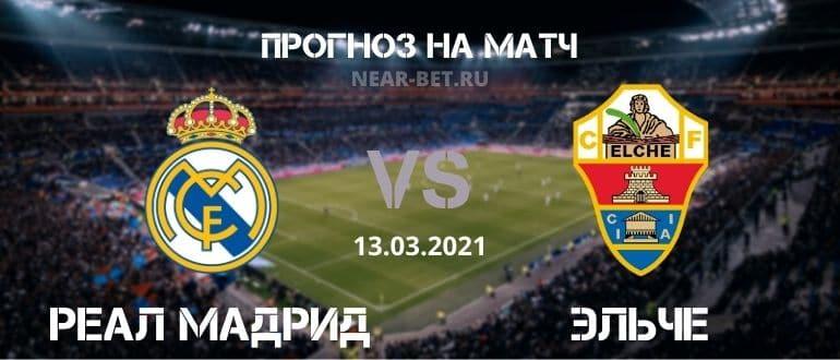 Реал Мадрид – Эльче: прогноз и ставка на матч