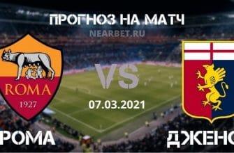 Рома – Дженоа: прогноз и ставка на матч
