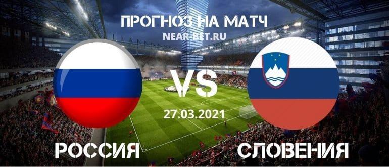 Россия – Словения: прогноз и ставка на матч