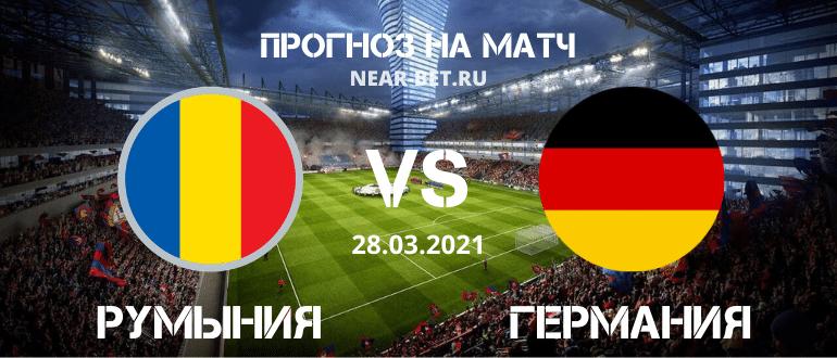 Румыния – Германия: прогноз и ставка на матч