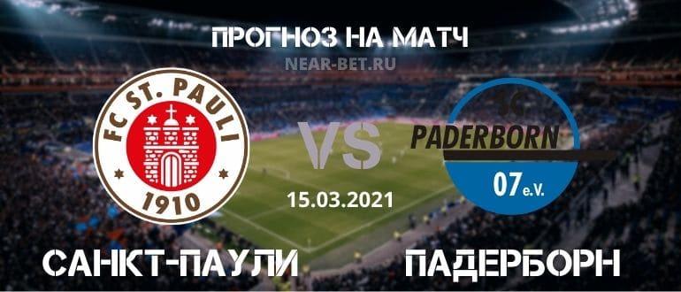 Санкт-Паули – Падерборн: прогноз и ставка на матч
