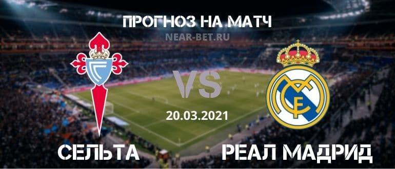 Сельта – Реал Мадрид: прогноз и ставка на матч