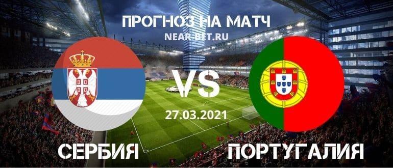 Сербия – Португалия: прогноз и ставка на матч