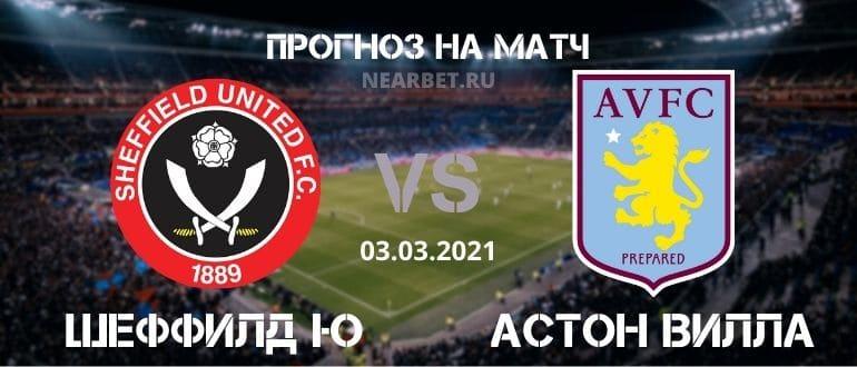 Шеффилд Юнайтед – Астон Вилла: прогноз и ставка на матч