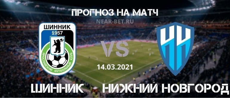 Шинник – Нижний Новгород: прогноз и ставка на матч