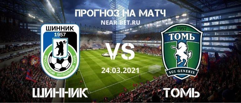 Шинник – Томь: прогноз и ставка на матч
