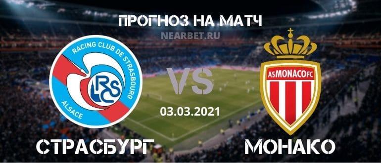 Страсбург – Монако: прогноз и ставка на матч